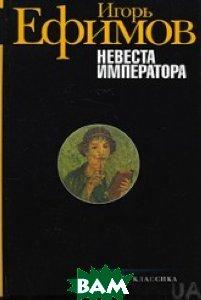 Невеста императора. Серия `Azbooka. The best` (черная)  Игорь Ефимов купить