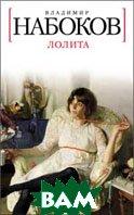 Лолита. «Белая» серия (мини)   Набоков В.  купить