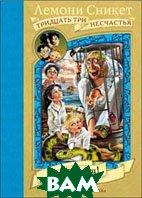 Конец. Серия «33 несчастья» Книга 13  Сникет Л. (Пер. с англ. Н. Рахмановой) купить