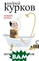 Ночной молочник  Курков А. купить
