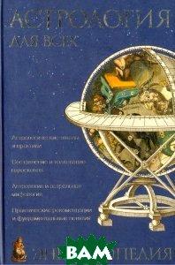 Астрология для всех. Энциклопедия  Саплин Александр купить