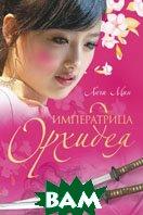 Императрица Орхидея  Мин Анчи купить