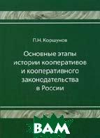 Основные этапы истории кооперативов и кооперативного законодательства в России. Гриф УМЦ `Профессиональный учебник`  Коршунов П.Н. купить