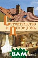 Строительство и декор дома  Берилло Алексей купить
