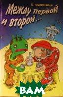 Между первой и второй... Словарь алкогонимов  Кожевников А. Ю. купить