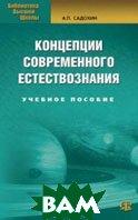 Концепции современного естествознания: Учебное пособие. 5-е издание  Садохин А.П. купить