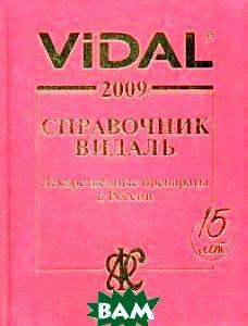 Справочник Видаль 2008. Лекарственные препараты в России. 15-е издание   купить