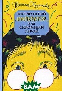 Взорванный `император`, или Скромный герой  Кузнецова Н. А. купить