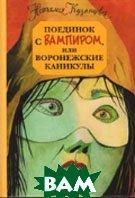 Поединок с вампиром, или Воронежские каникулы  Кузнецова Н. А. купить