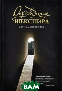 Оправдание Шекспира  Марина Литвинова купить