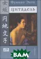 Цитадель. Серия: «Terra Nipponica. XX»  Энти Ф. купить