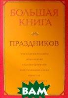 Большая книга праздников  Агапова И. А.; Громова И. А. купить