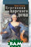 Церемонии царского дома  Громова Ирина купить