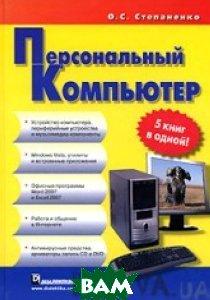 Персональный компьютер: 5 книг в одной  Степаненко Олег Степанович  купить
