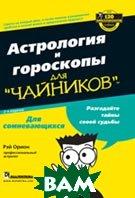 Астрология и гороскопы для `чайников`, второе издание / Astrology For Dummies, 2nd Edition  Рэй Орион / Rae Orion купить