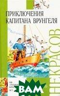 Приключения капитана Врунгеля  Некрасов А.С. купить