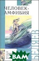 Человек-амфибия  Беляев А.Р. купить