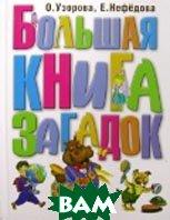 Большая книга загадок  О. Узорова, Е. Нефедова купить