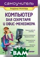 Компьютер для секретаря и офис-менеджера. Самоучитель   Молочков В. П. купить
