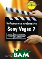Видеомонтаж средствами Sony Vegas 7. Серия `Все для создания видео и кино`  Пташинский Владимир купить