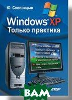 Windows XP. Только практика    Солоницын Ю. А. купить
