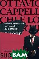 ��� ����� �� �������? ����� `Super` / Chi e Lou Sciortino?  ������� ���������� / Ottavio Cappellani ������