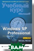 Microsoft Windows XP Professional. Учебный курс Microsoft (+CD). 3-е изд., испр. / Microsoft Windows XP Professional, Microsoft  