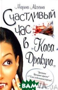 Счастливый час в `Каса Дракула`  Акоста М. купить
