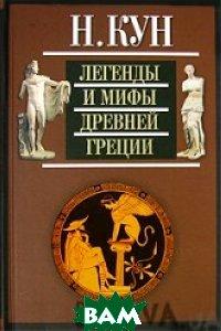 Легенды и мифы Древней Греции  Н. А. Кун  купить