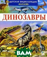 Динозавры и другие исчезнувшие животные  Камбурнак Лора  купить
