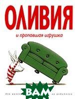 Оливия и пропавшая игрушка  Фалконер Я. (перевод Самусенко О.) купить