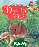 Жизнь леса. Серия `Твоя первая энциклопедия`  Пимон М. купить