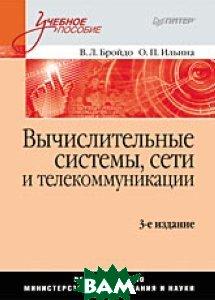 Вычислительные системы, сети и телекоммуникации 3-е издание  Бройдо В. Л.  купить