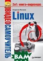 Видеосамоучитель. Linux   Маслаков В. Г. купить
