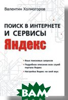 Поиск в Интернете и сервисы Яндекс   Холмогоров В. купить