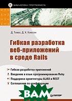 Гибкая разработка веб-приложений в среде Rails  Томас Д., Хэнссон Д. Х. купить