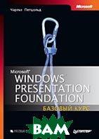 Windows Presentation Foundation: базовый курс  Петцольд Ч. купить