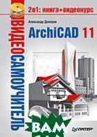 Видеосамоучитель. ArchiCAD 11   Днепров А. Г. купить