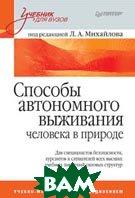 Способы автономного выживания человека в природе: Учебник для вузов  Михайлов Л. А. купить