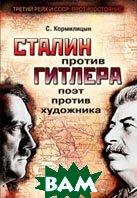 Сталин против Гитлера: поэт против художника  С. Кормилицын купить