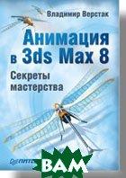 Анимация в 3ds Max 8. Секреты мастерства (+CD)  Верстак В. А. купить