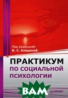 Практикум по социальной психологии  Клецина И. С. купить