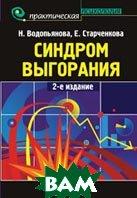 Синдром выгорания: диагностика и профилактика. 2-е издание  Водопьянова Н. Е., Старченкова Е. С. купить