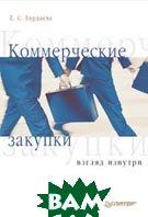 Коммерческие закупки: взгляд изнутри  Е. С. Бурдаева купить