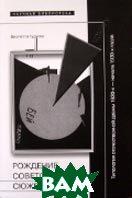 Рождение советских сюжетов: типология отечественной драмы 1920-х - начала 1930-х годов. Серия: «Научная библиотека»  Гудкова В. В. купить