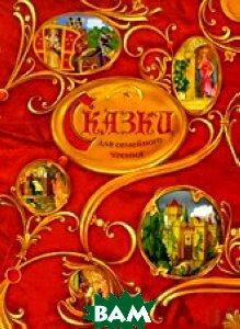 Сказки для семейного чтения   купить