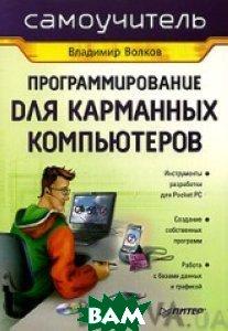 Программирование для карманных компьютеров   Волков В. Б. купить