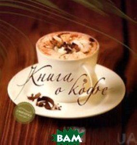 Книга о кофе   купить