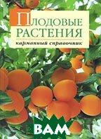 Плодовые растения. Карманный справочник  А. И. Довганюк купить