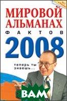 Мировой альманах фактов 2008   купить